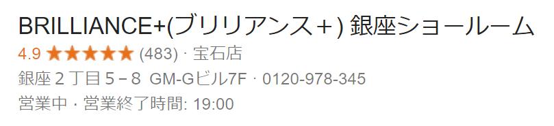銀座ショールーム口コミレビュー
