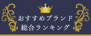 おすすめブランド総合ランキング
