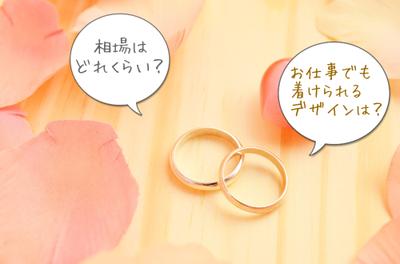 結婚指輪について知る
