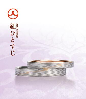 杢目金屋の結婚指輪