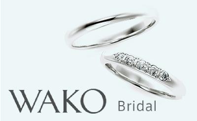 銀座・和光(WAKO)