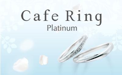 Cafe Ring(カフェリング)銀座
