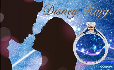 ディズニーの結婚指輪