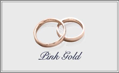 ピンクゴールドは若い女性に人気~選び方と人気のリング~