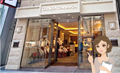 GINZA TANAKA 銀座店 訪問レポート