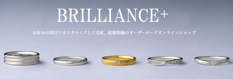 日本ランキング3位のブリリアンス+の画像