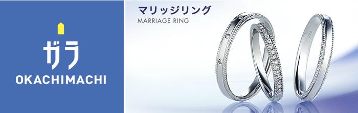 安い結婚指輪をが買えるおすすめブランド「ガラ御徒町」