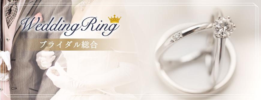 結婚指輪ブランド総合人気ランキング
