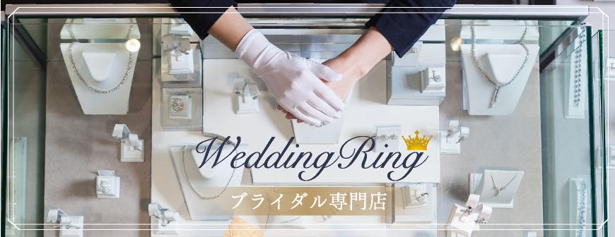 結婚指輪ブライダル専門店人気ランキング