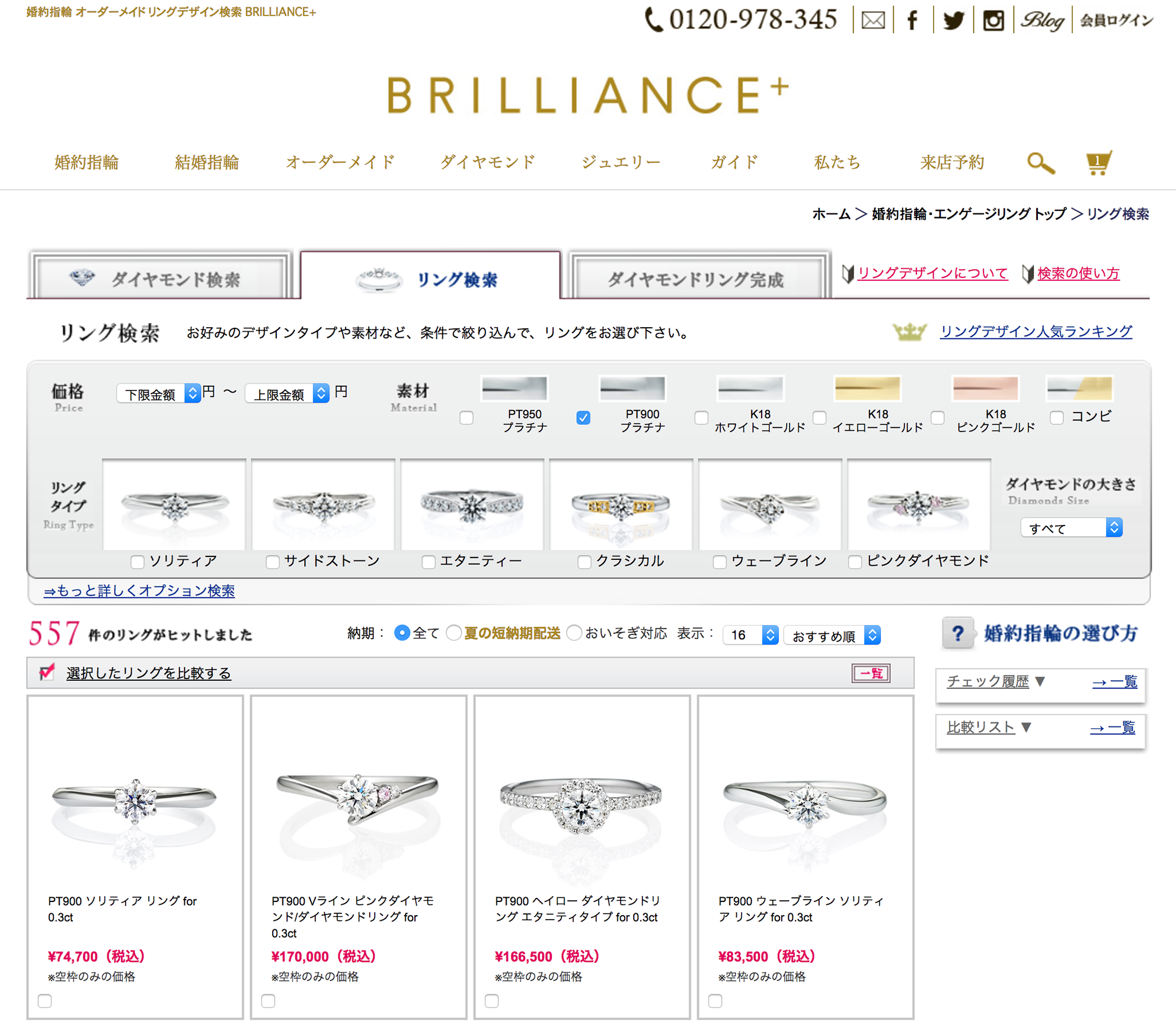 Brilliance+婚約指輪の注文