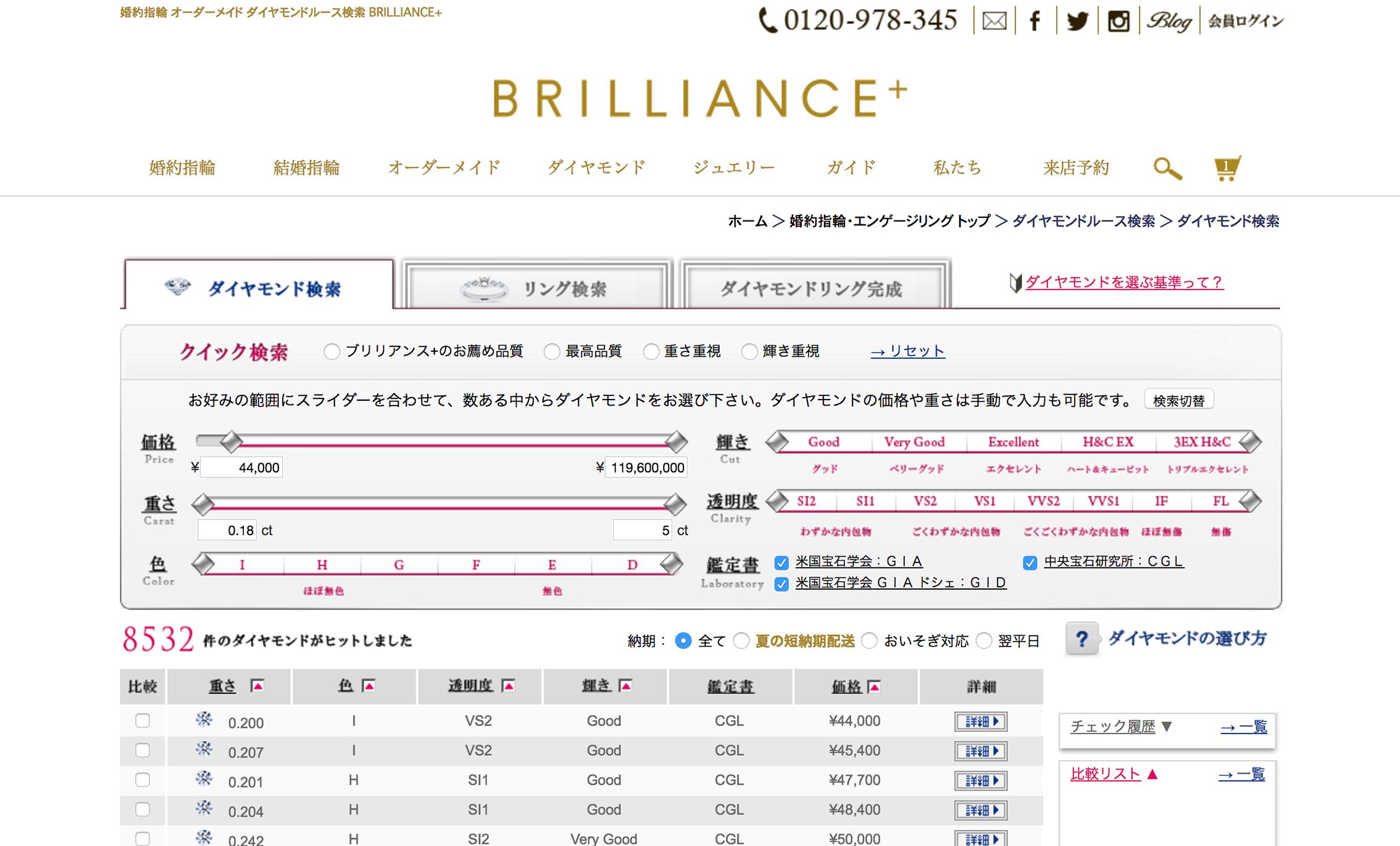 Brilliance+ダイヤモンドの注文