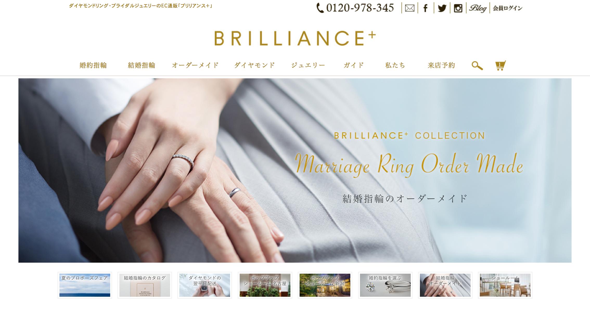 ブリリアンスプラス ホームページ