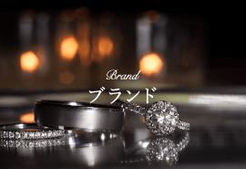 ブランドから結婚指輪を探す
