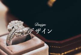 デザインから結婚指輪を選ぶ