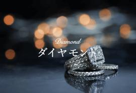 ダイヤつきの結婚指輪はどこがおすすめ?