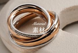 素材から結婚指輪を選ぶ