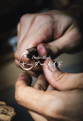 オーダーメイドで結婚指輪を作る