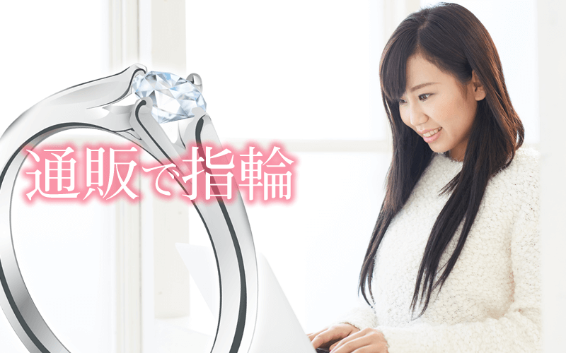 婚約指輪をネットショップで買う