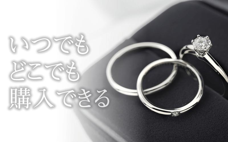 婚約指輪を通販で買う際の利点