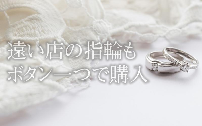 結婚指輪を通販で購入際のメリット