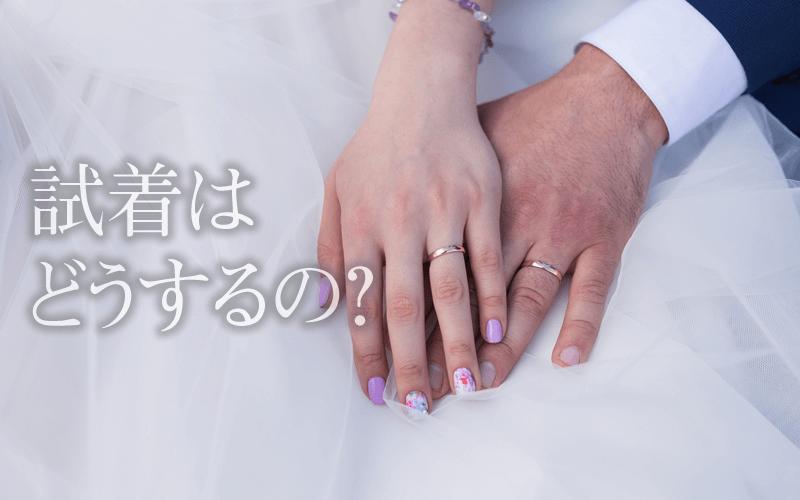 オンライン購入なら結婚指輪を試着することが可能です!