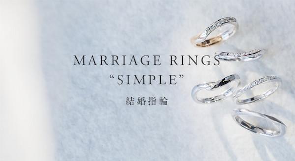 結婚指輪・マリッジリングSimpleタイプ
