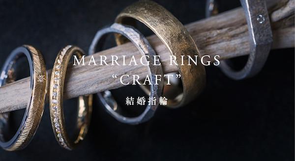 結婚指輪・マリッジリングCraftタイプ