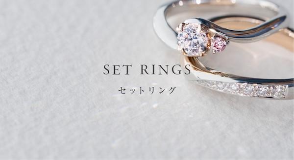 マリッジリングとエンゲージリングの指輪セット