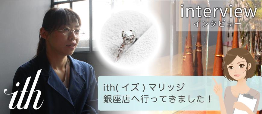 ith(イズ)マリッジのインタビュー記事
