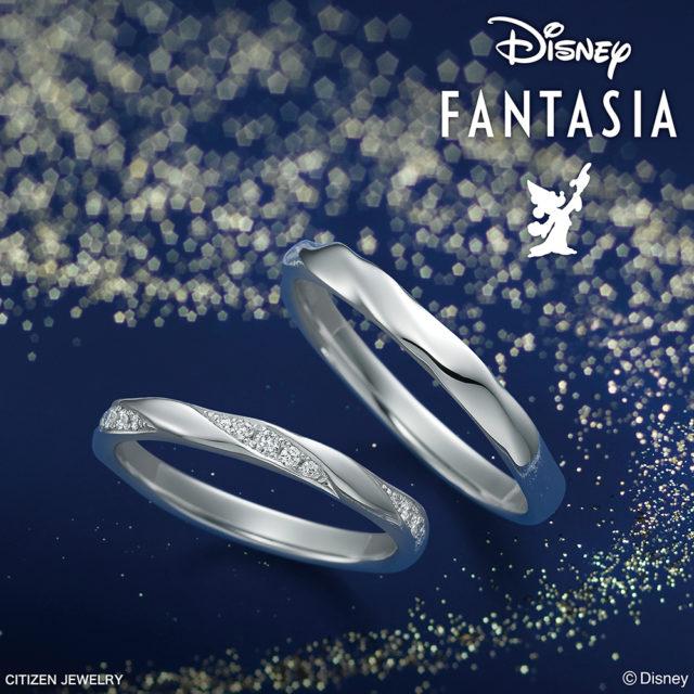 ディズニー結婚指輪 ファンタジア