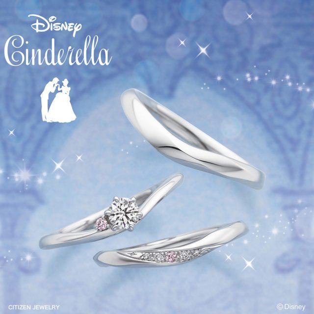 ディズニー 結婚指輪 シンデレラ