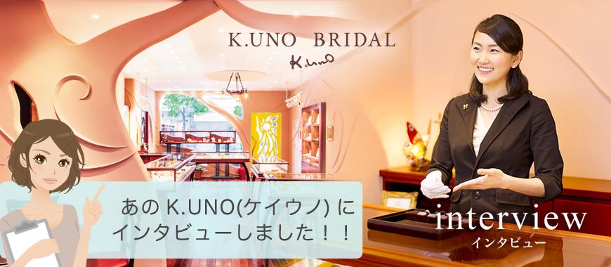 K.UNOケイウノへインタビューしました。人気ブライダルリングショップ