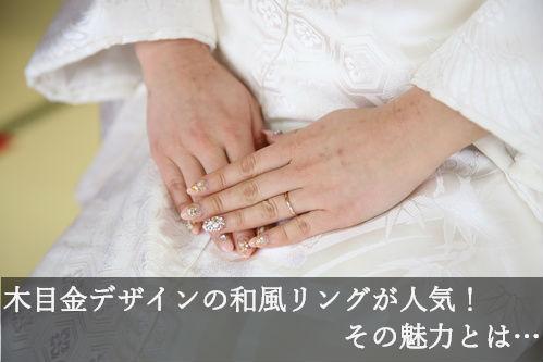 和風の結婚指輪が人気