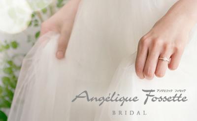 アンジェリック・フォセッテの結婚指輪キャンペーン
